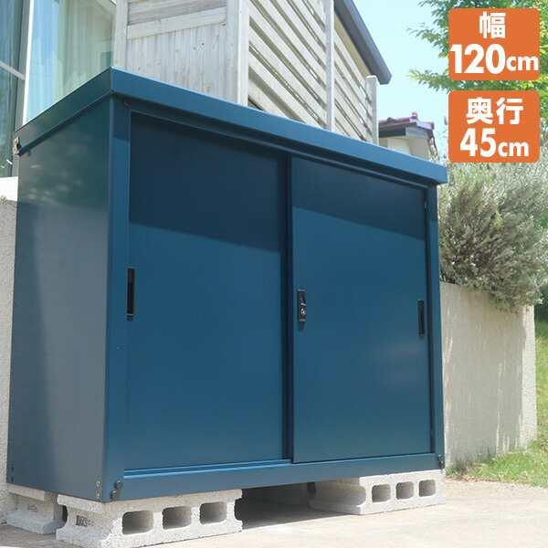物置 屋外 おしゃれ 大型 (幅120奥行45高さ94) HSSB-0129(NV) オール ...