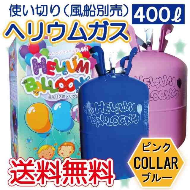 ガス 風船 ヘリウム