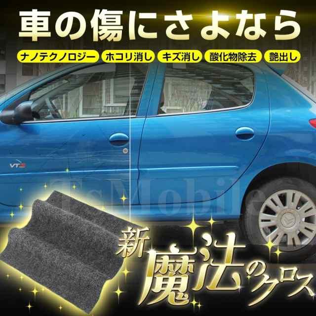 消し 車 傷 洗車傷や磨き傷は消せる?車にできる傷の原因と傷消しの方法を紹介|カーコンビニ倶楽部