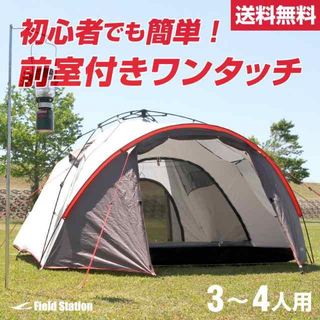 ワンタッチテント』テント 秋 秋冬 ワンタッチ 4人用 3人用 キャンプ ...