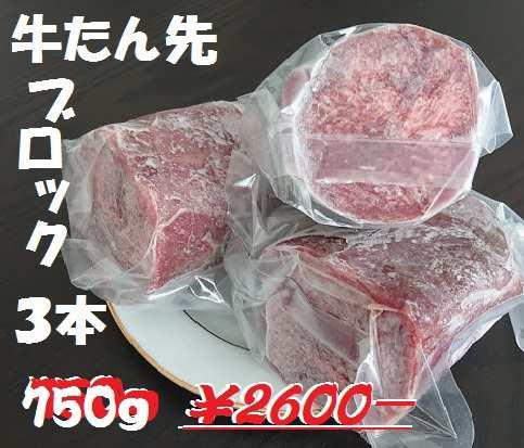 ブロック 牛 タン