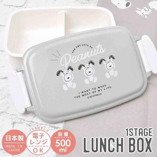弁当箱 一段 かわいい 高校生 一段弁当箱 500ml スヌーピー 日本製 ...
