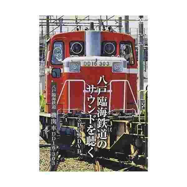 臨海 鉄道 八戸 八戸臨海鉄道とその歴史|鉄道グッズ買取 くじら堂