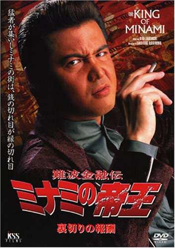 難波金融伝 ミナミの帝王(43)裏切りの報酬 [DVD](中古品)の通販はau ...