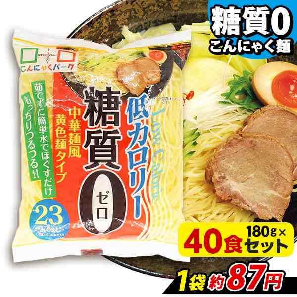 麺 糖 質 ゼロ 【楽天市場】【平麺1ケース】糖質0g麺 8パック