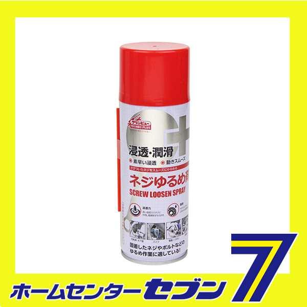 ネジユルメ剤 420ml #847 イチネンケミカルズ [作業工具 油 潤滑油]の ...