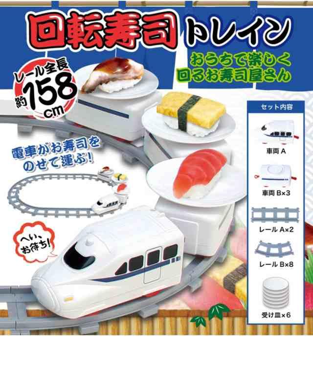 回転 寿司 おもちゃ