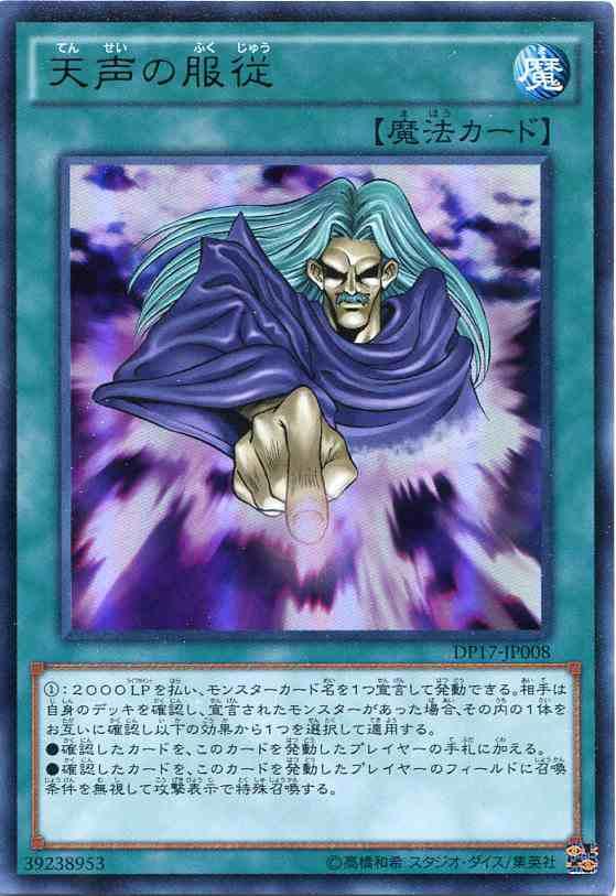 天声の服従 ウルトラレア DP17-JP008 通常魔法【遊戯王カード】の通販 ...