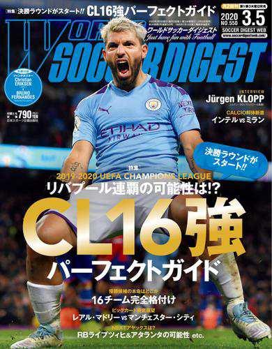 WORLD SOCCER DIGEST(ワールドサッカーダイジェスト) (2020年3/5号 ...