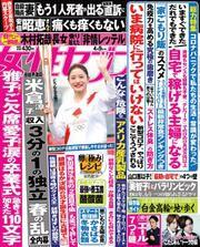 セブン 号 女性 最新 週刊女性セブンの最新号【2021年6/10号 (発売日2021年05月28日)】
