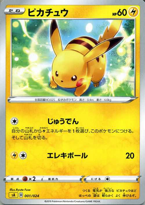 V セット カード ポケモン スターター