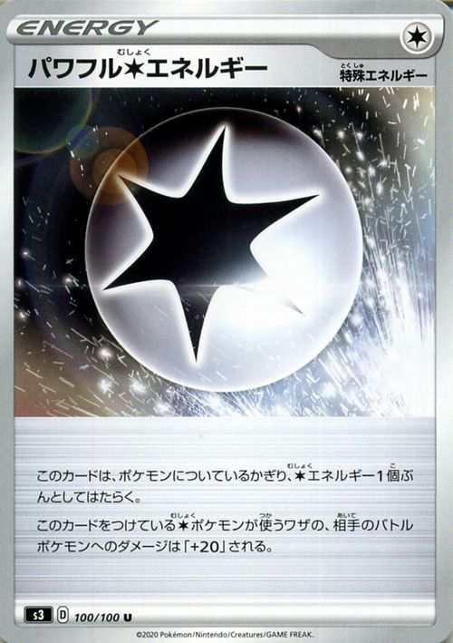 ムゲン ゾーン カード ポケモン