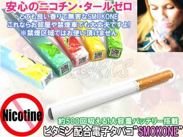 ニコチン タール ゼロ 紙 タバコ