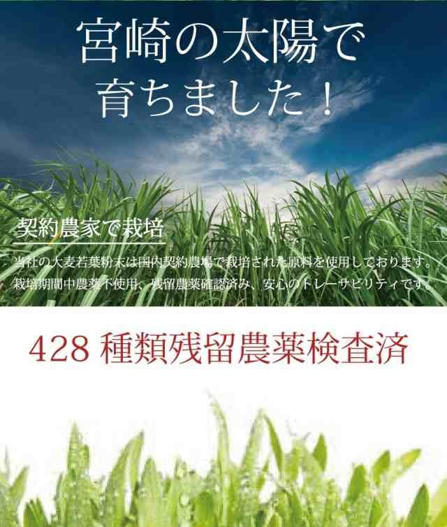 大麦若葉 農薬