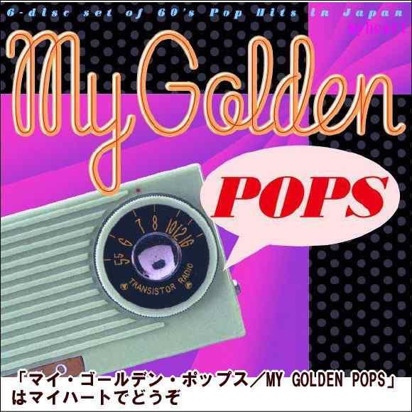 マイ・ゴールデン・ポップス/MY GOLDEN POPS(CD)の通販はau PAY ...