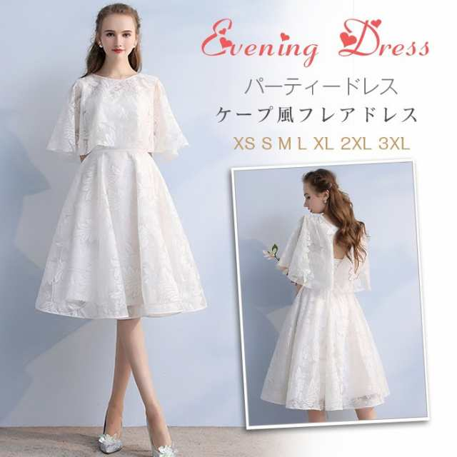 921607b7c2e16 パーティードレス 袖あり 結婚式 ドレス 大人 ドレス ウェディングドレス ドレスパーティドレス お呼ばれドレス
