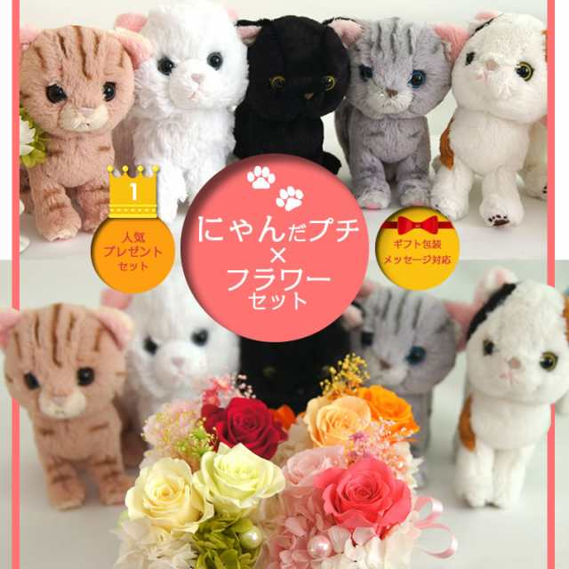 プリザーブドフラワー ギフト アレンジメント ねこ 猫 ぬいぐるみ 花とセット 誕生日 義母ペット にゃんプチの通販はau Pay マーケット 花ギフト サンクスブーケ