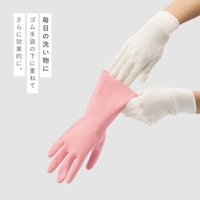 洗い ゴム 方 手袋