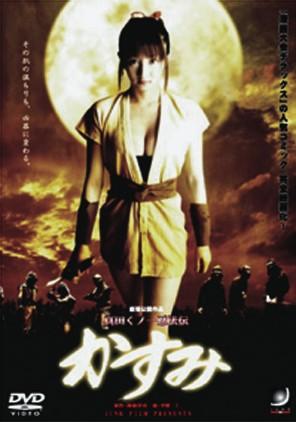 真田くノ一忍法伝 かすみ 【DVD】の通販はau PAY マーケット ...