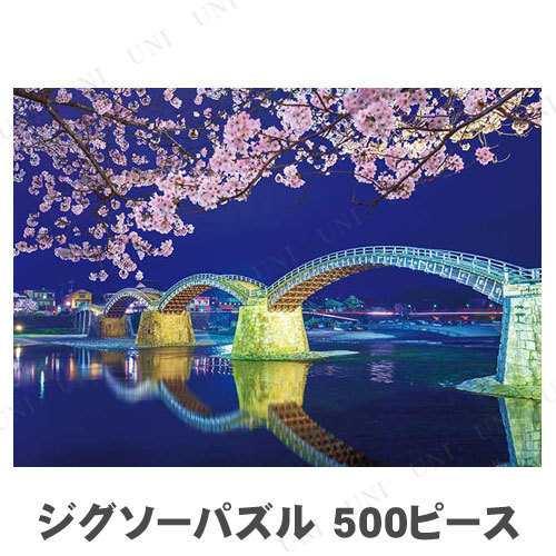 ジグソーパズル 500