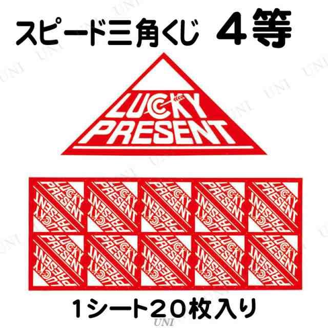 三角くじ 圧着くじ(三角くじ)印刷