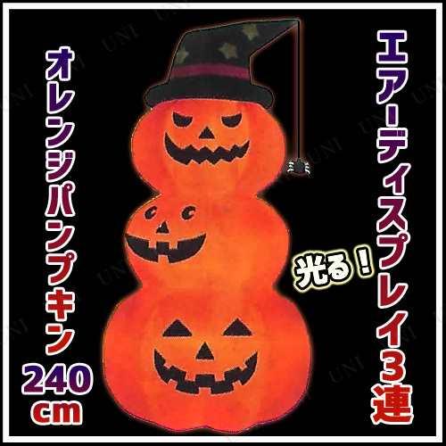 ディスプレイ エアブロウ3連パンプキン エアディスプレイ Lサイズ ハロウィン 店舗装飾品 バルーン エアブロウ ハロウィン (約240cm)