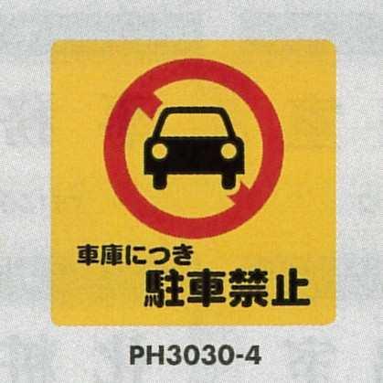 標識 駐車 禁止