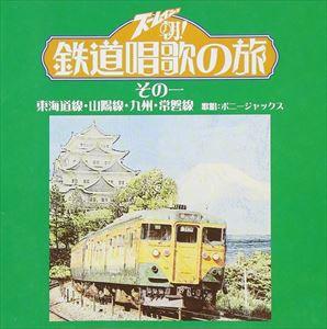 唱歌 鉄道