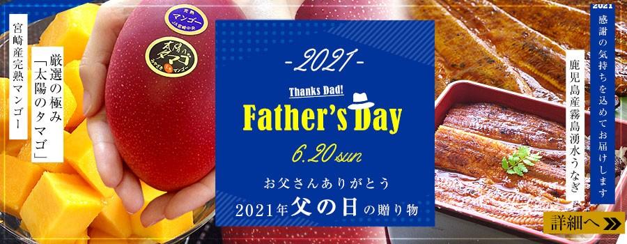 2021年父の日特集