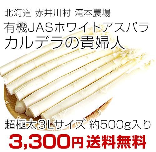滝本アスパラ3L