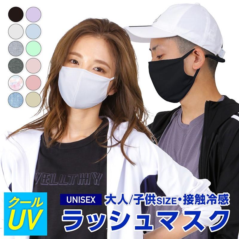 クールUVマスク 単品販売