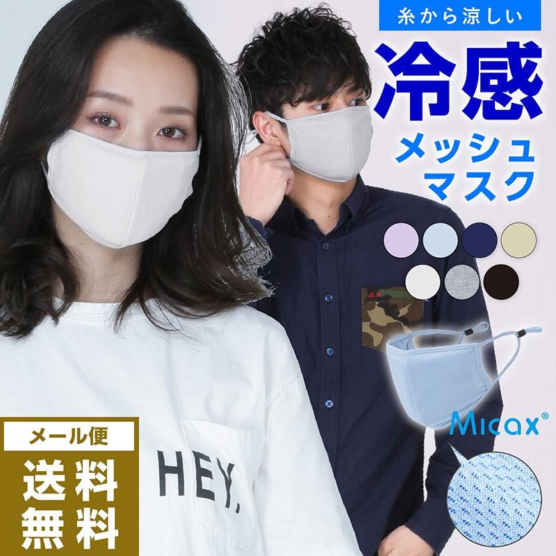 冷感メッシュマスク