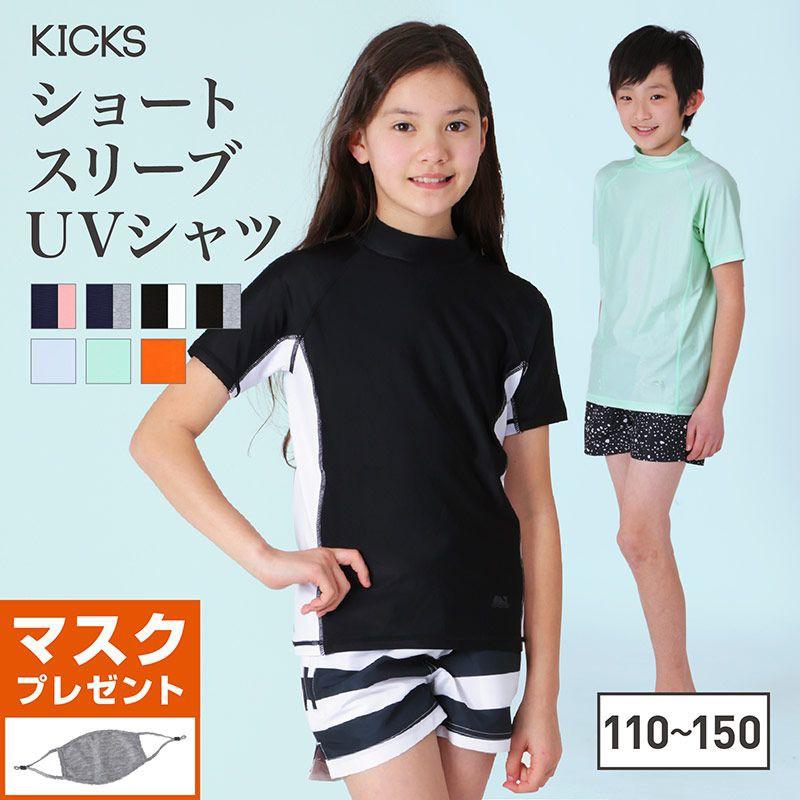 スクールTシャツ KICKS KJR-305