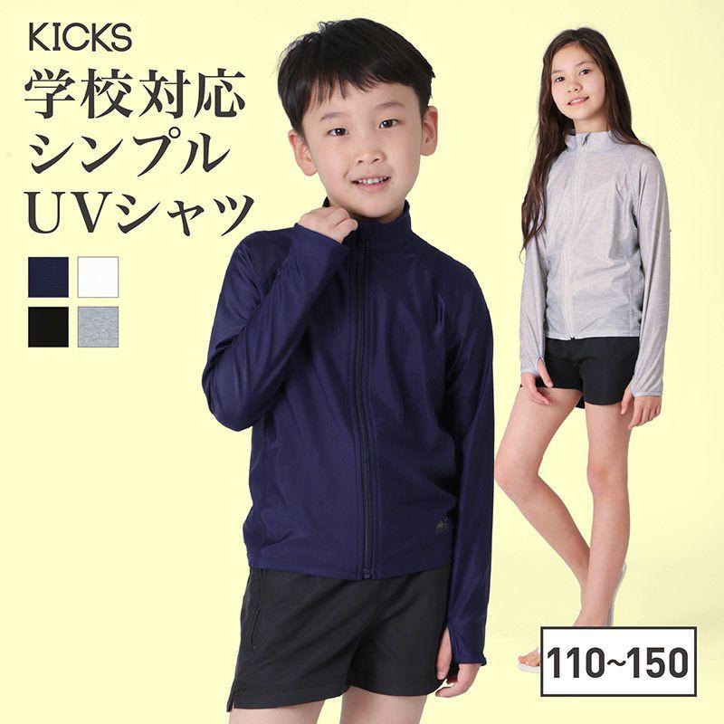スクールシャツ KICKS KJR-300