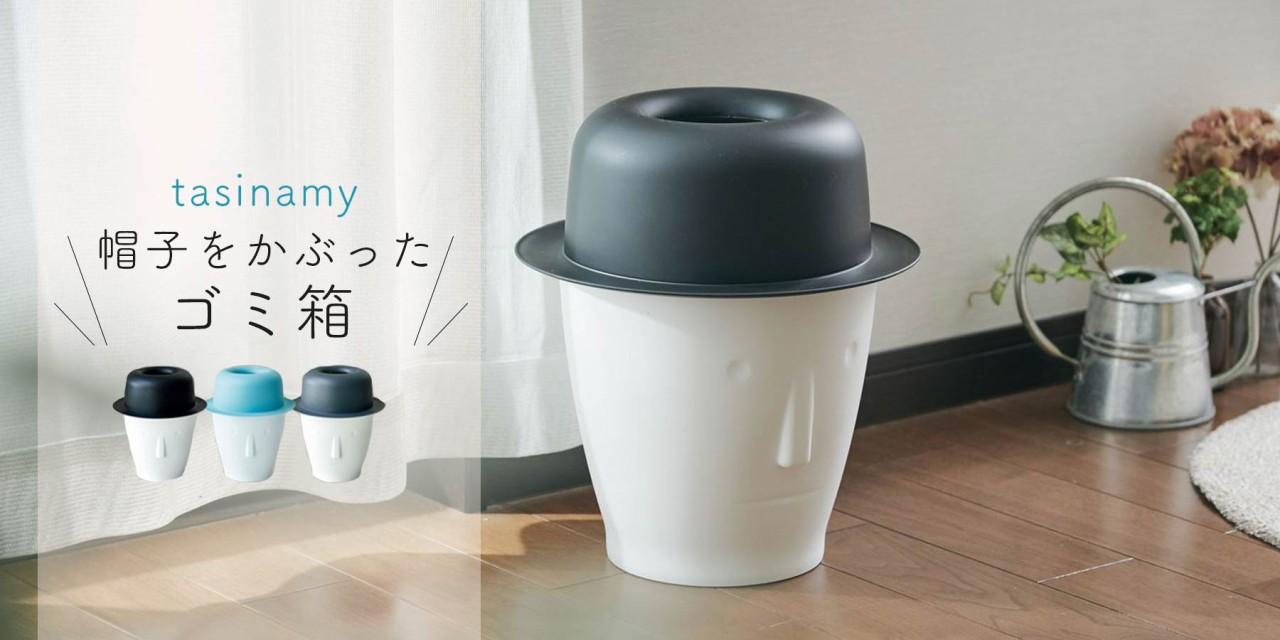 帽子ゴミ箱