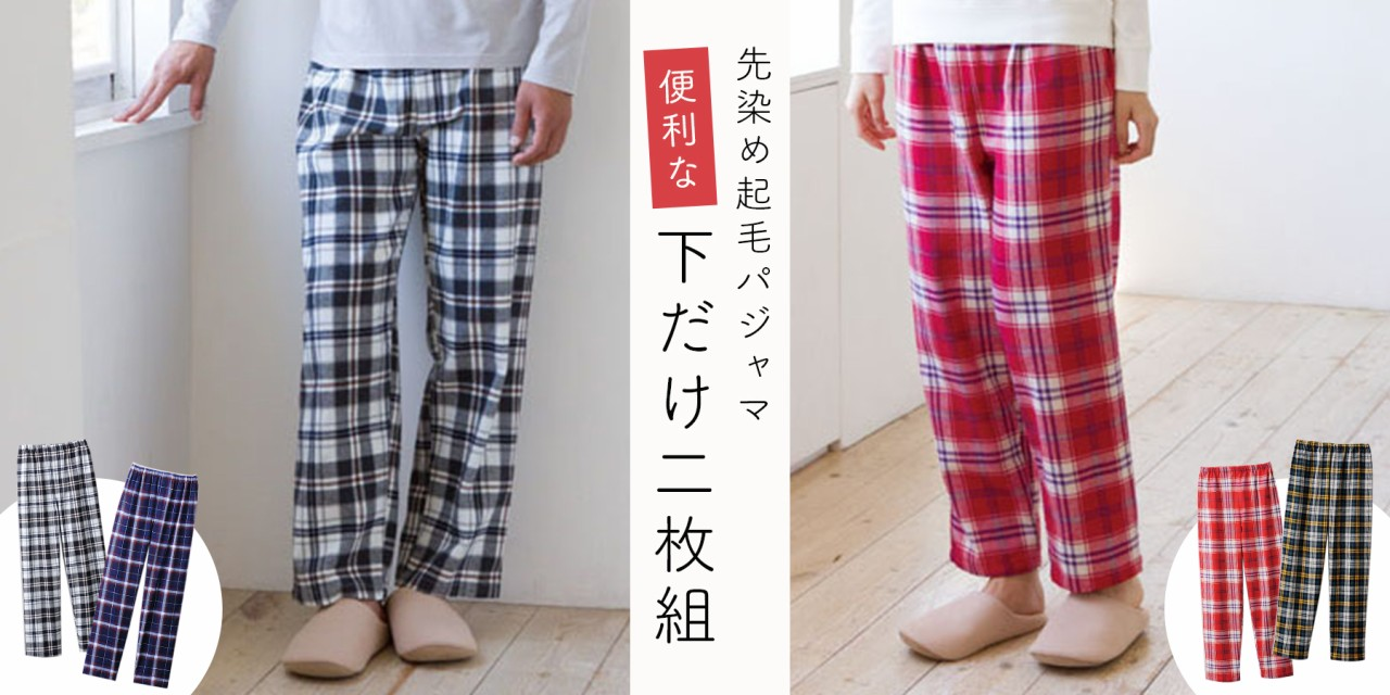 パジャマ下だけ