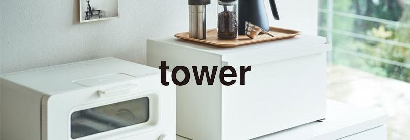 tower キッチン用品 キッチン収納 リビング収納