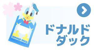 入学・入園準備特集 ドナルドダック