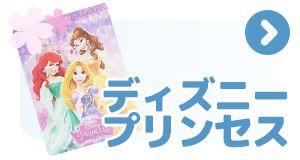 入学・入園準備特集 ディズニープリンセス