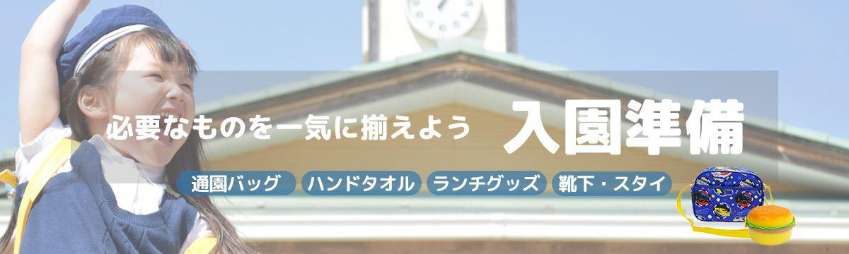 入学・入園準備特集キャラクター特集 ディズニー