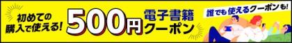 電子書籍 おトクなキャンペーン