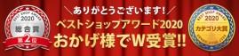 ベストショップアワード2020総合2位♪