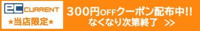 当店限定 300円OFFクーポン配布中