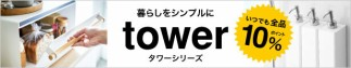 タワー特集