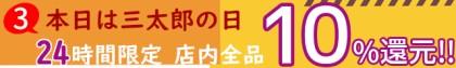 三太郎の日は店内10%ポイント還元