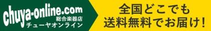 全国どこでも送料無料の楽器店chuya-online(チューヤオンライン)