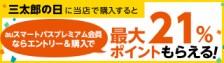 最大3,000円クーポンが当たる!三太郎の日限定 ガチャクーポン