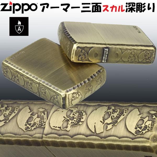 zippo(ジッポーライター)アーマー3面深彫エッチング&リューター スカル アンティークブラス(A) 画像1