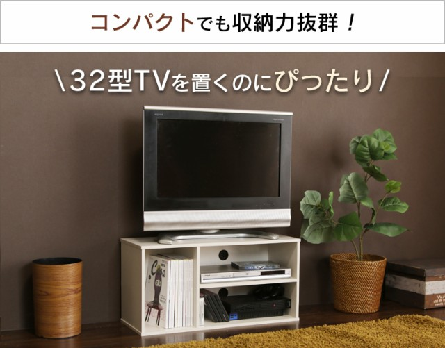 モジュールボックス TV台