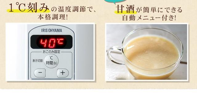 1度刻みの温度調節/甘酒が簡単にできる
